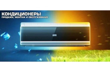 акустические системы teac мощные в Кыргызстан: Скупка кондиционеров всех видов. БКсплит системы, оконики