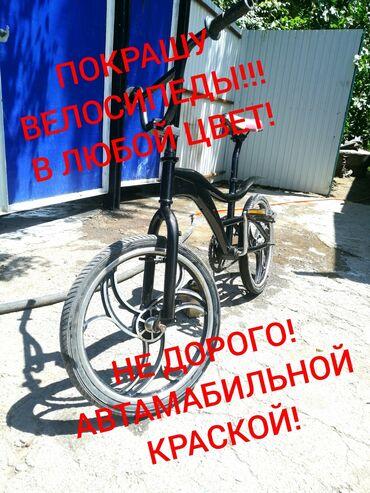 Спорт и хобби - Беловодское: Покрашу любые велосипеды, BMX Урал и Т. Д. в любой цвет, автамабильной