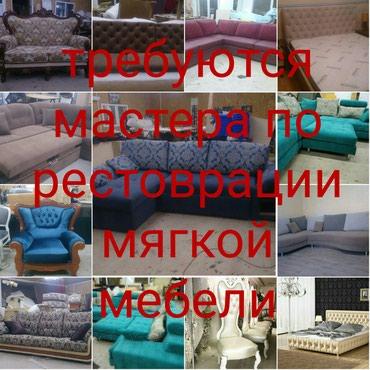 В мебельный цех требуется мастер по в Беловодское