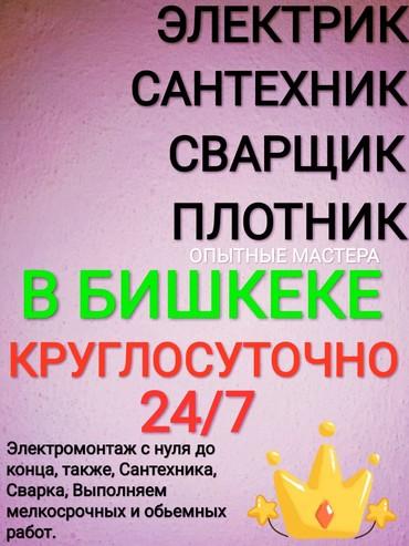 граффити бишкек в Кыргызстан: Электрик | Прокладка, замена кабеля | Стаж Больше 6 лет опыта