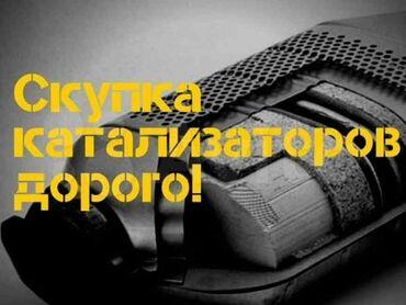 купи продай in Кыргызстан | MERCEDES-BENZ: Катализатор сатып алабыз,эн кымбат баада катализатор,куплю