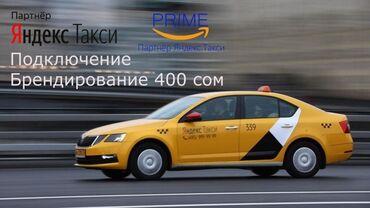 Водитель такси. С личным транспортом. (C). 12 %