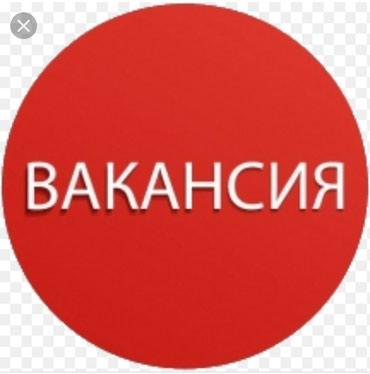 С мед.образованием требуется в Бишкек