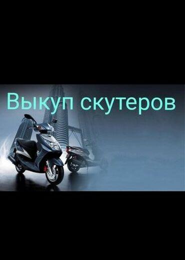 Скупка срочный выкуп скутеров мопедов скутерет мото краденные ворован