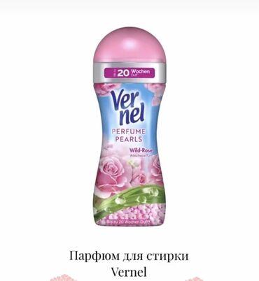 Принимаю заказы на парфюм для белья. Невероятно стойкий аромат, на