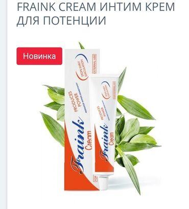 Fraink cream - это уникальное средство из природных компонентов