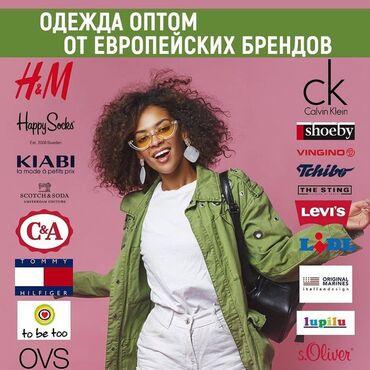 вай фай роутер билайн кыргызстан в Кыргызстан: Заказывай стоковую одежду без посредников.Теперь и в