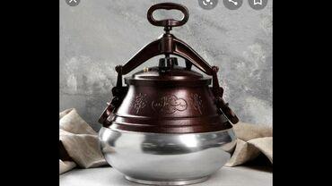 Кухонные принадлежности - Кыргызстан: Казаны авганские оригинал не взрываются есть клапан который