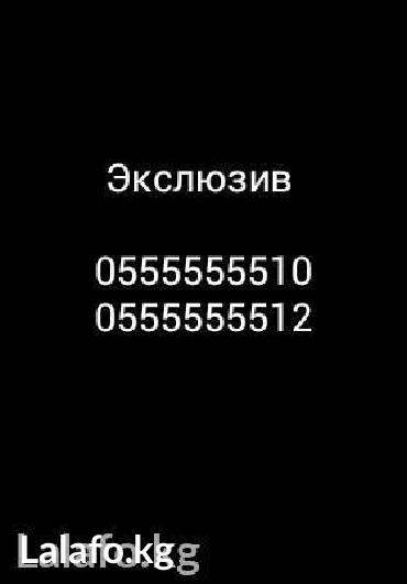 сим карты.. только звонить... в Бишкек