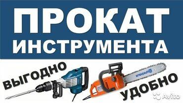 текстовые переводы в Кыргызстан: Аренда строительных инструментов
