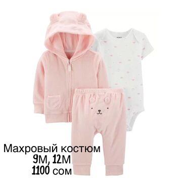 odezhda carters i oshkosh в Кыргызстан: Детская одежда Carter's новая для девочек с 6 месяцев до 2 лет