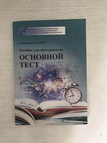грузоперевозки из китая в алматы в Кыргызстан: Подготовка к ОРТ математика и русский язык