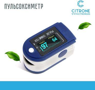 Пульсоксиметры - Кыргызстан: Пульсоксиметр - позволяет измерять количество кислорода в крови, а так