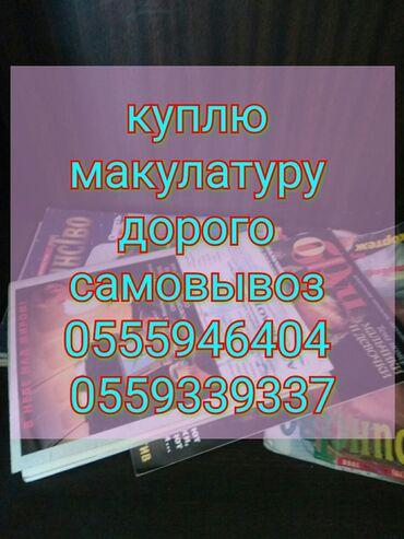 купить диски шницер в Кыргызстан: Куплю макулатуру Картон самовывоз