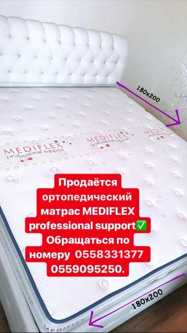 Ортопедические матрасы и подушки - Кыргызстан: Матрасы Mediflex рекомендованы для профилактики и комплексного лечения