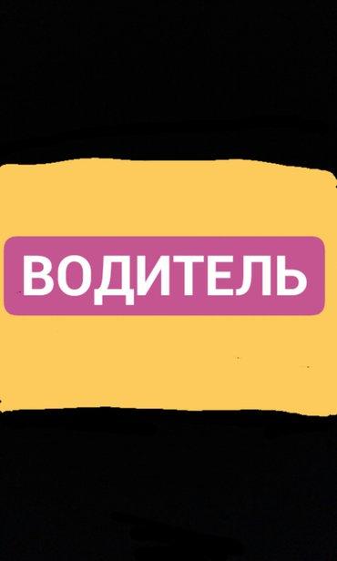 Нужен водитель  Требовании: ответственность, пунктуальность,  знания г в Бишкек