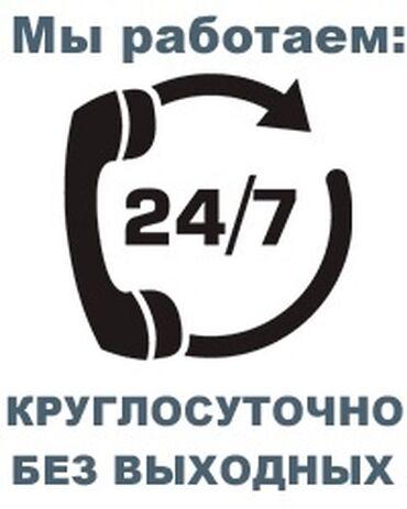 Другие услуги - Бишкек: Аварийное вскрытие домов и Авто Работаем 24/7. Услуги медвежатников