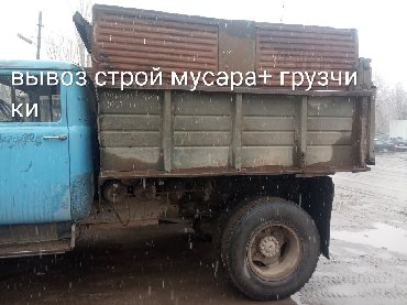 Грузовые перевозки - Кыргызстан: Вывоз строй мусора вывоз строй мусара вывоз строй мусара вывоз строй м