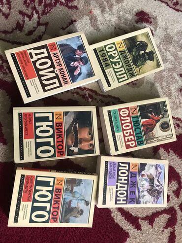 художественные книги в Кыргызстан: Новые книги. Художественная и классическая литературы. Книги|Книга