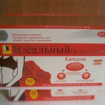 кофемашина с капсулами в Кыргызстан: Идеальное похудение 60 капсул в наличии Оригинал доставка по городу