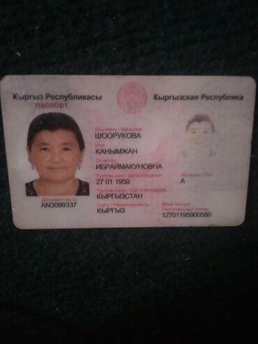 бюро находок бишкек инстаграм in Кыргызстан   ИНТЕРНЕТ РЕКЛАМА: Бюро находок