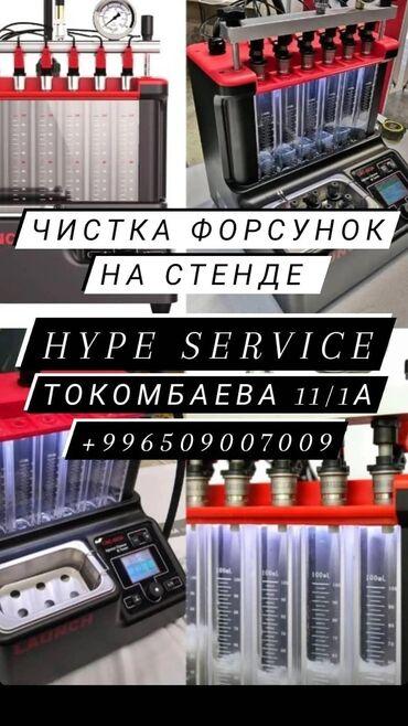 редми нот 11 про цена в бишкеке в Кыргызстан: Промывка форсунок на стенде ультразвуком.Профессиональный подход по