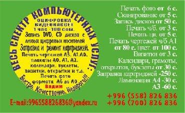все породы собак с фотографиями в Кыргызстан: Компьютерные услуги, печать чертежей А0, А1, А2, А3, сканирование и