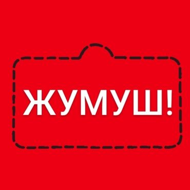 Ам керек москва - Кыргызстан: Срочно ️-Соода тармагына кардарлар менен иштешкени жумушчулар керек. ️