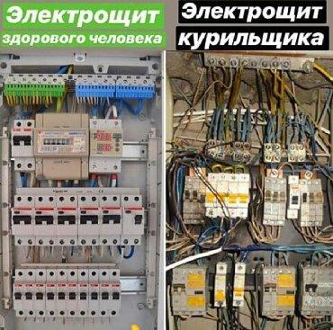 стаж 17 лет в Кыргызстан: Электро монтаж быстро качественно стаж более 12и лет