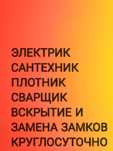 польские-люстры в Кыргызстан: Электрик сантехник Электрик бишкек электрик в бишкеке электрик на дом