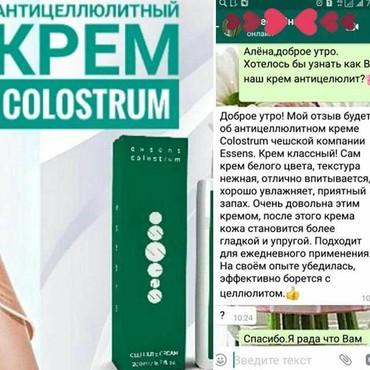 dezodorant aloje vera в Кыргызстан: Антицеллюлитный крем Colostrum!За счет того что состоит из 99,5%aloe