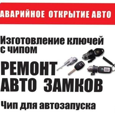Стенд-для-дизельный-форсунок - Кыргызстан: Чип ключи, ремонт замков вскрытие авто замков . предоставляем