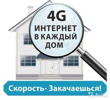 Установка 4G интернета! Дома, офисы, коммерческие предприятия