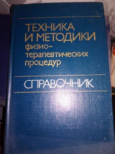 Продаю учебники по медицине в Бишкек