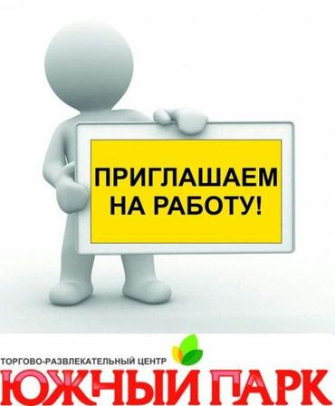 """В частную заведению """"Sham-shum"""" требуется в Бишкек"""