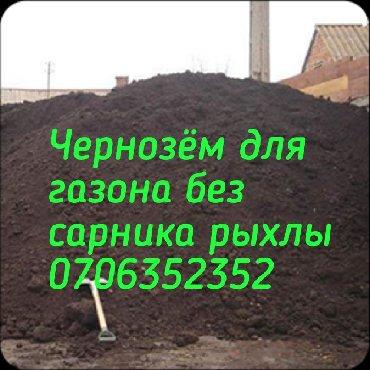 Чернозём горный, рыхлый, без сорняка, для газона, огорода, клумб и