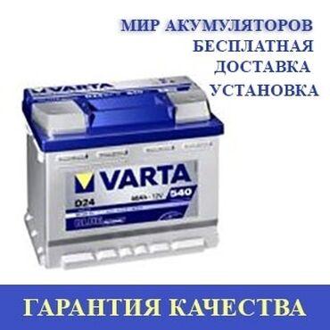 перетяжка панели авто в Кыргызстан: Аккумуляторы, аккумулятор, акомулятор, акумДоставка, установка