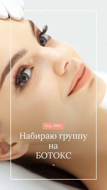 stranica v instagram в Кыргызстан: Врач косметолог-дерматолог с высшим медицинским образованием. Весь спе