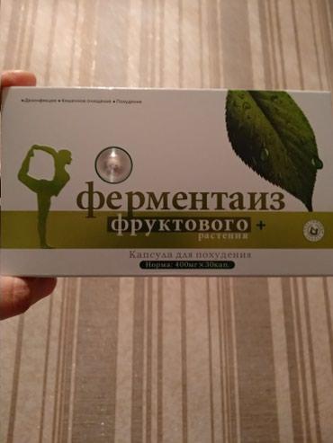 Отличное средство для похудения!!! без в Бишкек