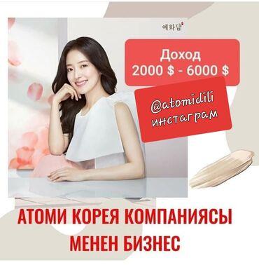 Работа в онлайн - Кыргызстан: Консультант сетевого маркетинга. Atomy. Неполный рабочий день