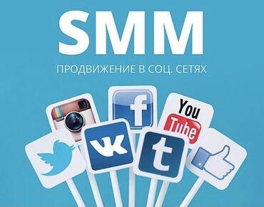 Интернет реклама | Instagram, Facebook | Консультация, Анализ, Ведение страницы
