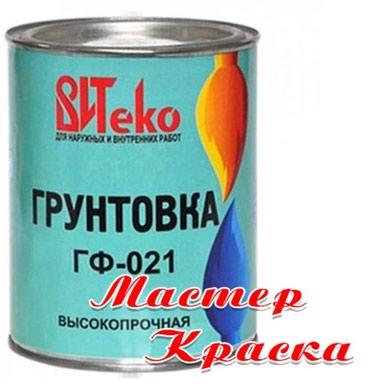 ГРУНТОВКА ГФ-021 ВИТЕКО ОПТОМ в Бишкек