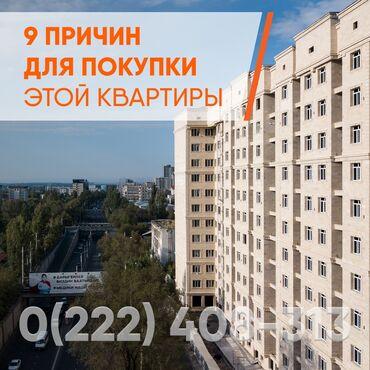 bag for women в Кыргызстан: Продается квартира: 3 комнаты, 98 кв. м