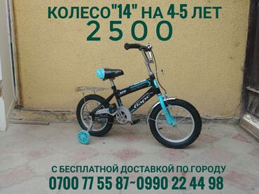 """тайп си наушники в Кыргызстан: Б/У Детский, подрастковый велосипед """"барс"""" В отличном состоянии.Размер"""