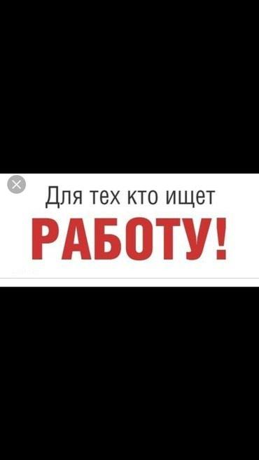 Требуется кассир консультант.график работы 5/2. в Бишкек