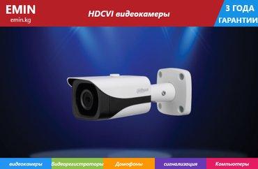 Наружная камера наблюдения в Бишкек