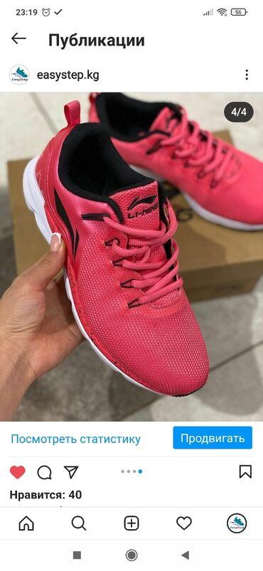 спортивне обувь в Кыргызстан: Li-Ning оригинал, по самым низким ценам Easystep.kg Сеул Плаза 3
