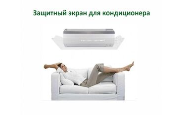 В наличии дифлекторы, защитные экраны для кондиционеров! ☝ ✔Равномерно