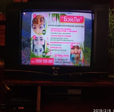 lg телевизор цветной в Кыргызстан: Продаю Цветной Телевизор LG . Обмен есть;Цветной Телевизор Сатылат LG