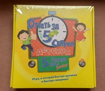 платья на прокат бишкек для детей в Кыргызстан: «Ответь за 5 секунд » - это весёлая игра, созданная специально для дет